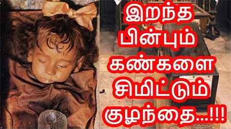 Is Child Mummy Opening Her Eyes?