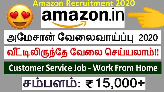 வீட்டிலிருந்தே வேலை செய்யலாம்!! Amazon Work From Home Jobs 2020 Tamil | அமேசான் வேலைவாய்ப்பு 2020 | Amazon Recruitment 2020
