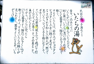吉方位 猿ヶ京温泉