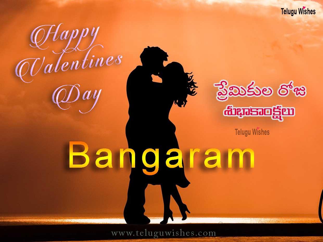 happy valentines day images in telugu