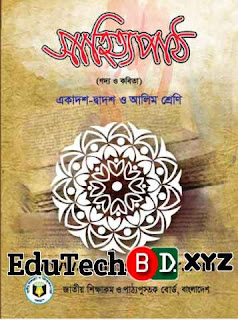 HSC Bangla 1st Paper Free Download 2020  : একাদশ দ্বাদশ শ্রেণির বাংলা প্রথমপত্র ফ্রি ডাউনলোড