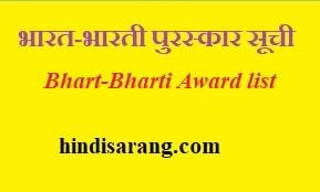Bhart-Bharti-suchi