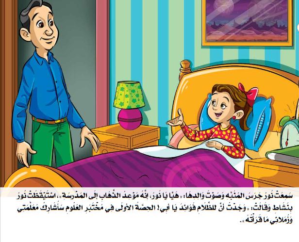 قصص الاستماع للصف الثانى الابتدائى منهج اللغة العربية الجديد ترم أول 2020 13