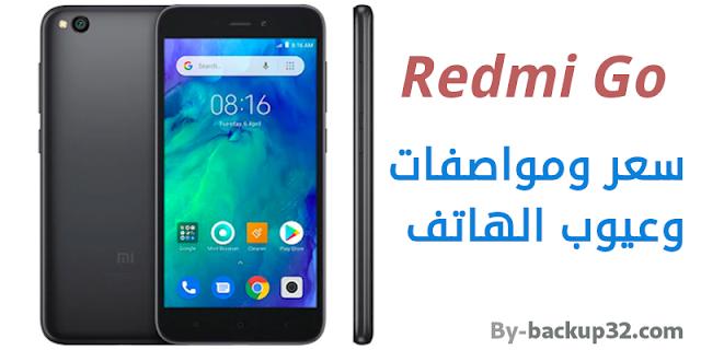 سعر ومواصفات وعيوب  هاتف ريدمى جو - Redmi Go