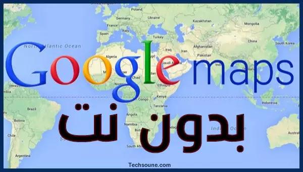 شرح كيفية استخدام وتصفح خرائط جوجل بدون نت
