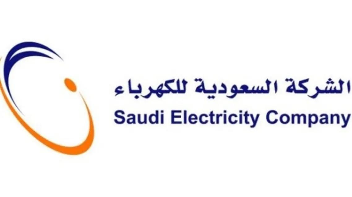 رقم طوارئ شركة الكهرباء الرياض الخط الساخن المجانى 1443