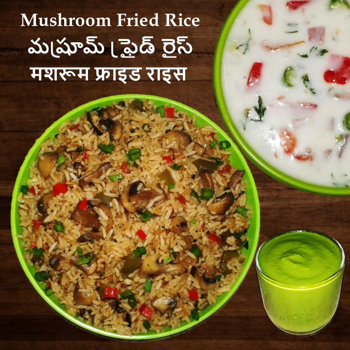 mushroom fried rice specialdesirecipes