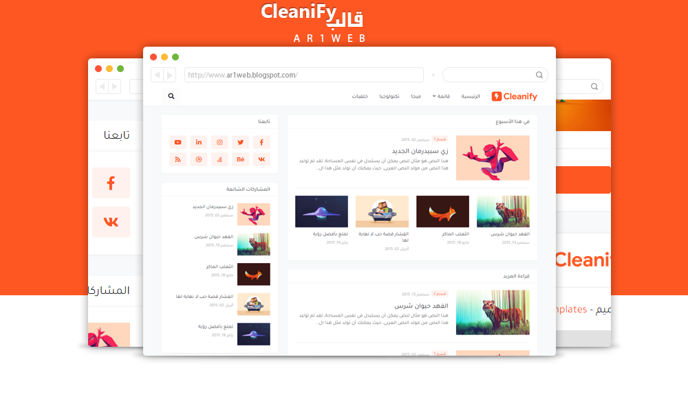 قالب Cleanify معرب