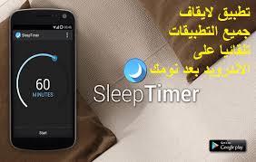 احدث تطبيق لايقاف جميع التطبيقات تلقائيا بعد نومك على الأندرويد ...