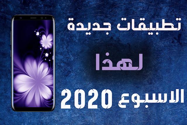 تطبيقات جديدة لهذا الاسبوع 2020