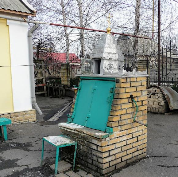 Колодец на территории церкви св. Николая. Г. Покровск Донецкой области
