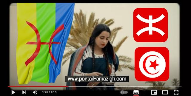 أغاني أمازيغية تونسية