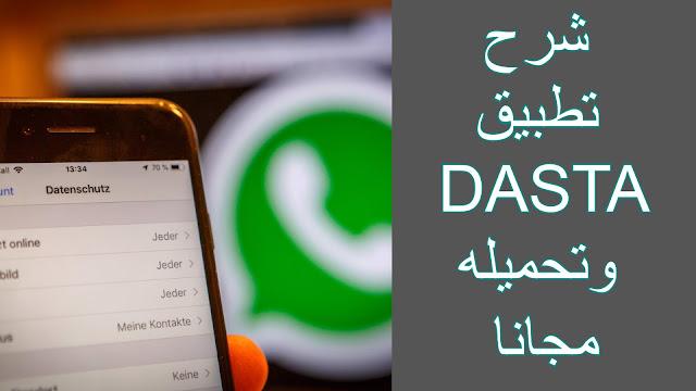 شرح تطبيق Dasta المشهور وكيفية تحميله مجانا من على متجر جوجل بلاي