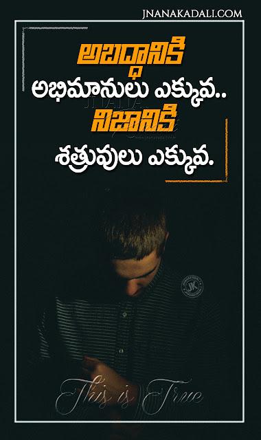telugu quotes, famous life changing words in telugu, telugu best motivational life thoughts