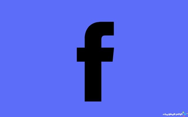 كيفية تفعيل الوضع المظلم على موقع فيسبوك