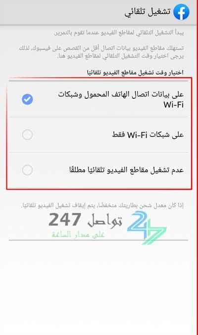 إيقاف تشغيل الفيديو  الفيس بوك