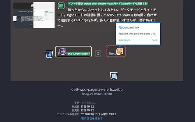 WebP画像 macOS WebP プレビュー