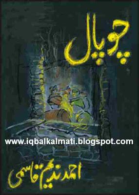 Chopal By Ahmed Nadeem Qasmi Urdu Afsanay
