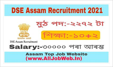 Directorate of Secondary Education (DSE) Recruitment 2021 – Apply For 2272  Graduate Teacher Post Vacancy