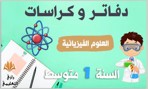 دفاتر و كراسات العلوم الفيزيائية للسنة الأولى متوسط