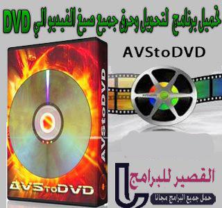 AVStoDVD Portable