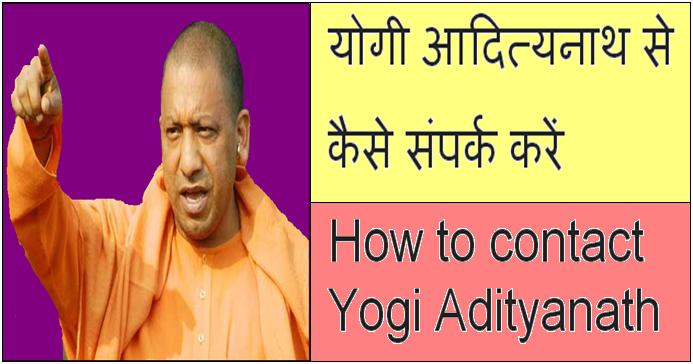 How To Contact Yogi Adityanath