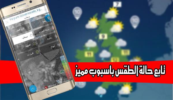 شرح استخدام تطبيق Weather Live لمعرفة حالة الطقس ودرجات الحرارة المتوقعة