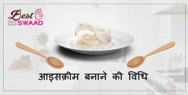 Ice Cream Banane ki Recipe | आइसक्रीम कैसे बनाते हैं