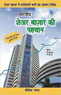 bhartiya sharebazaar ki pehchan - guide to indian stock market ( hindi ) by jitendra gala,best stock market books in hindi, best fundamental analysis books in hindi,best technical analysis books in hindi