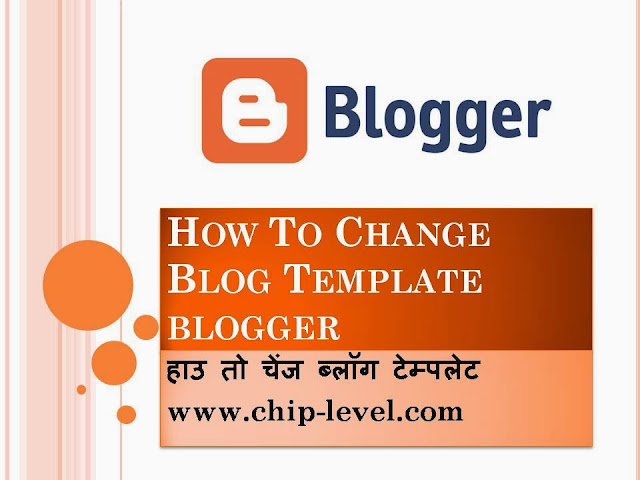 How to change blog templates in hindi