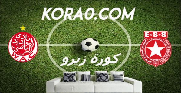 مشاهدة مباراة الوداد والنجم الساحلي بث مباشر اليوم 7-3-2020 دوري أبطال أفريقيا