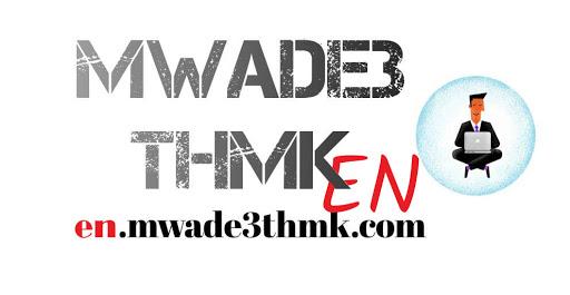 Mwade3 Thmk EN
