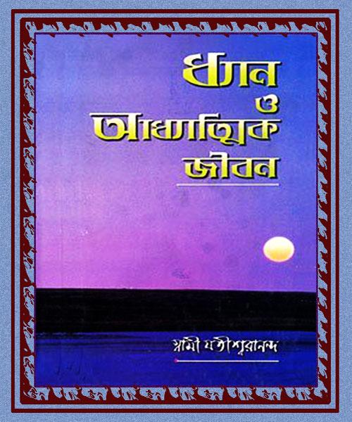 Dhyan O Adhyatmik Jivan (ধ্যান ও আধ্যাত্মিক জীবন)