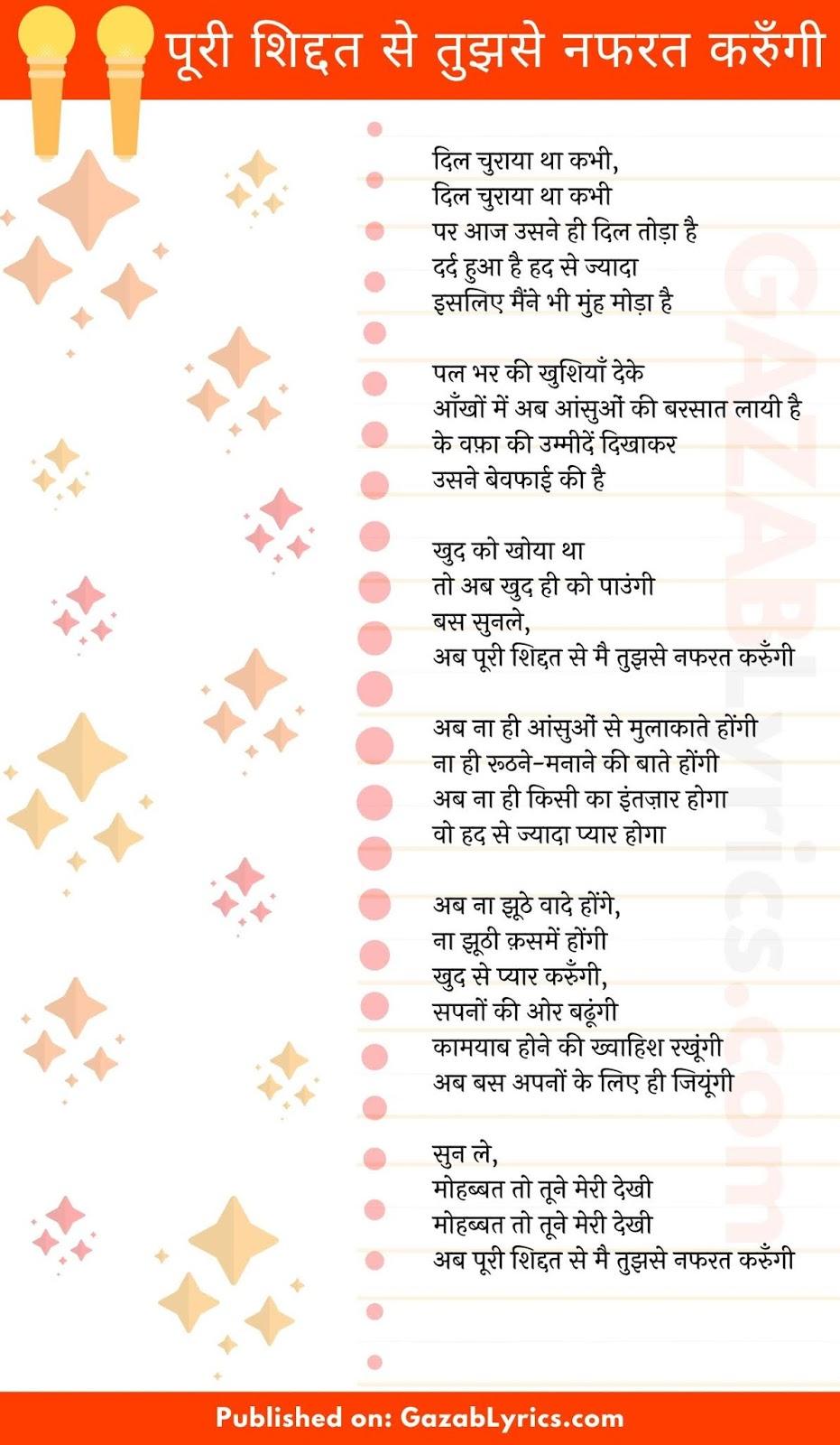 Ab Puri Shiddat Se Tujhse Nafrat Karungi poetry sayali waghmare lyrics image