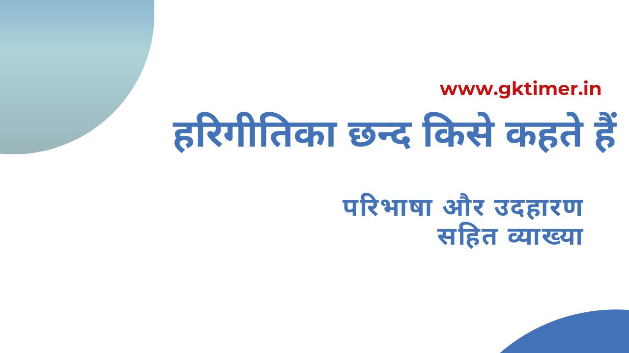 हरिगीतिका छन्द किसे कहते हैं || Hari girija Chhand in Hindi