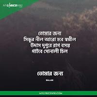 Tomar Jonno Lyrics by Balam