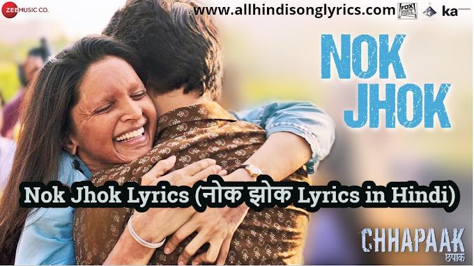 NOK JHOK LYRICS - Chhapaak | Deepika Padukone