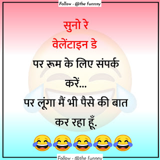Hindi jokes, hindi jokes sms images, हिंदी चुटकले