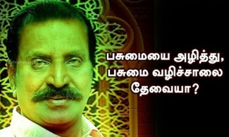 Vairamuthu Inspiring Poem | Salem 8 Way Road