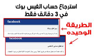 افضل طرق استرجاع حساب الفيس بوك في ثلاث دقائق