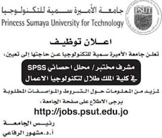 إعلان توظيف صادر صادر عن جامعة الاميرة سمية للتكنولوجيا.