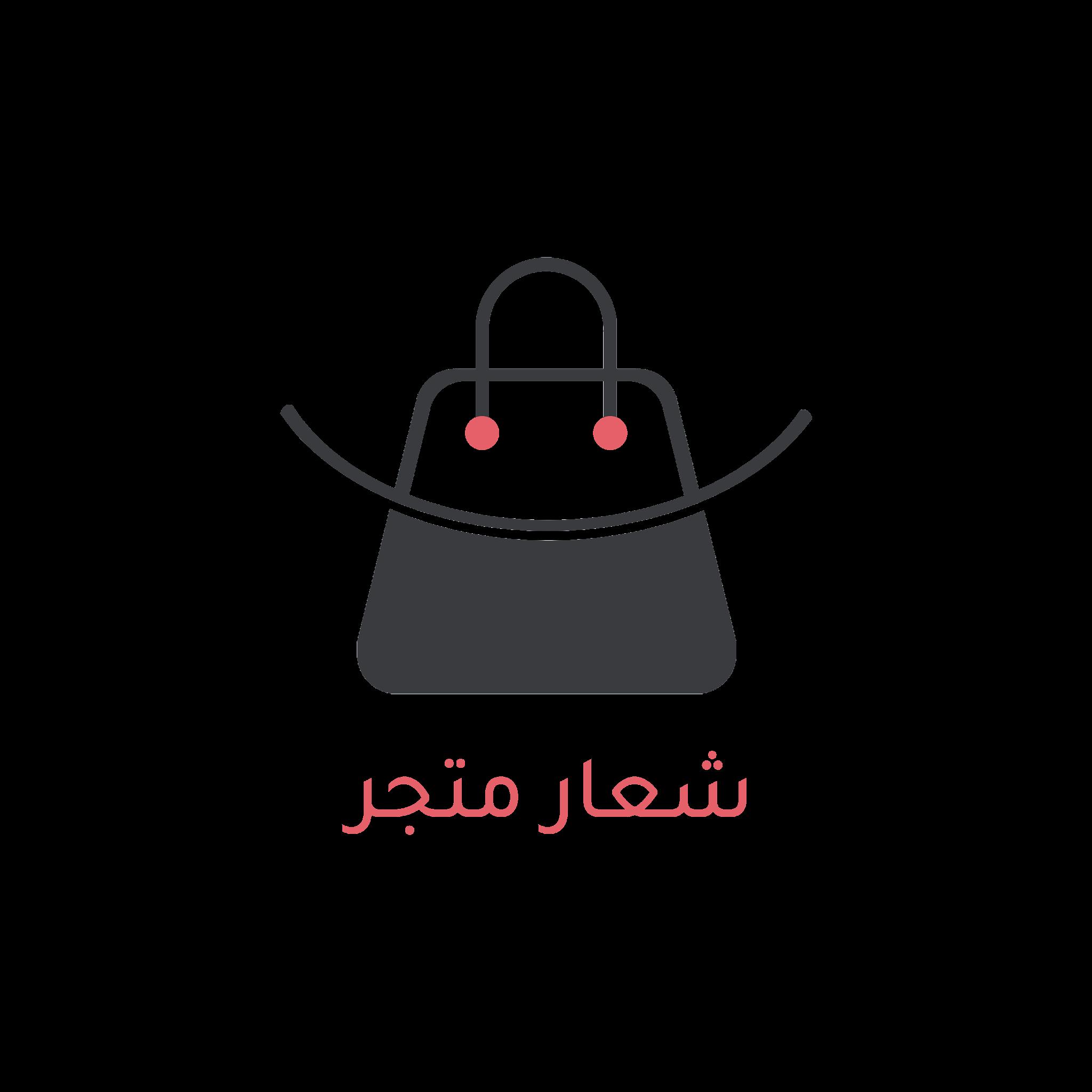 تحميل شعار متجر مجاناً بلا حقوق Store Logo PSD