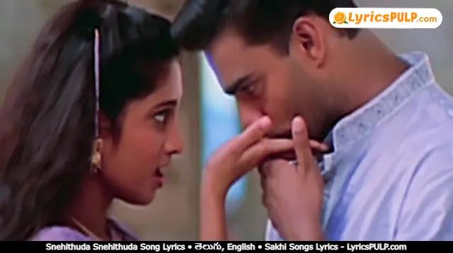 Snehithuda Snehithuda Song Lyrics • తెలుగు, English • Sakhi Songs Lyrics - LyricsPULP.com