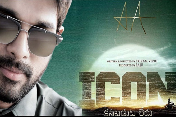 ICON (Telugu) Movie Ringtones for mobile