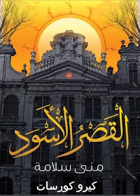 رواية القصر الاسود كاملة pdf تأليف منى سلامة - قراءة وتحميل مجانا