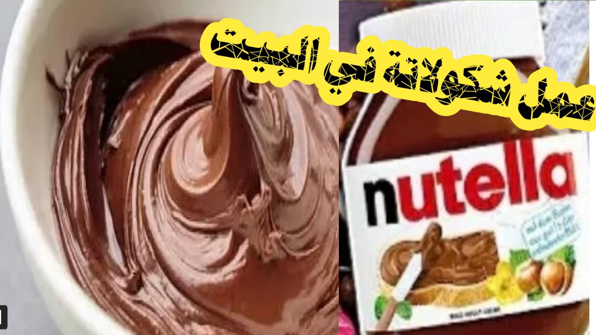 شوكولاتة خام سائلة بديل نوتيلا