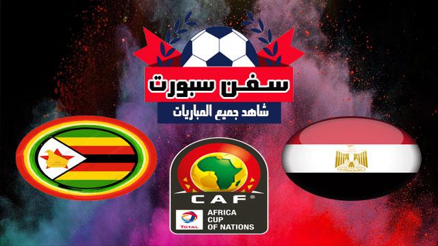موعدنا مع  مباراة مصر وزيمبابوي بتاريخ 21/06/2019  افتتاح كأس الأمم الأفريقية