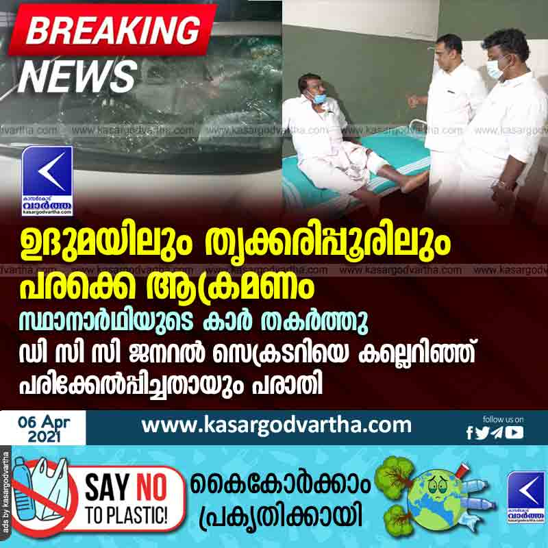 Widespread attack in Uduma and Thrikkarippur; Candidate's car smashed; DCC General Secretary injured.