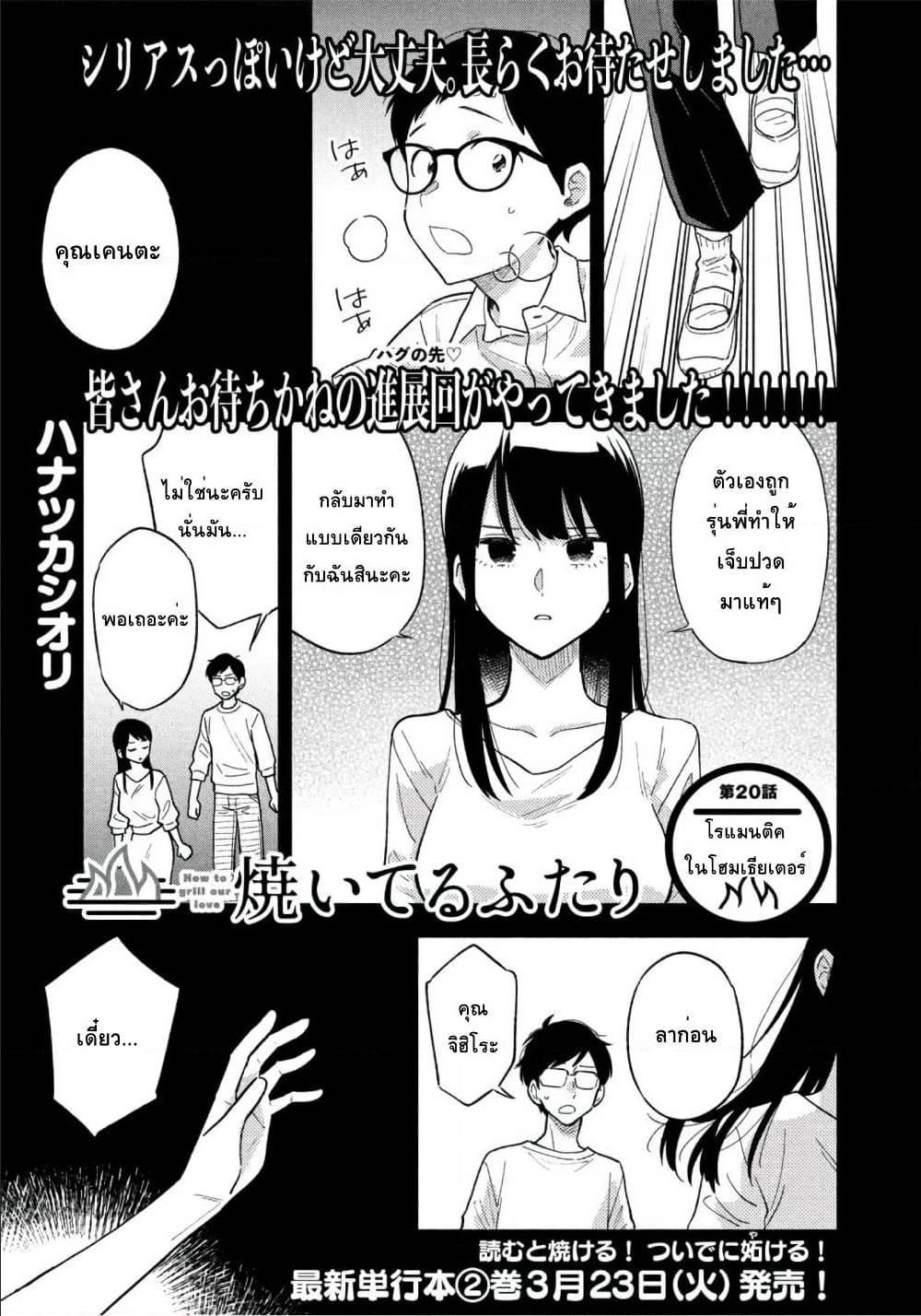 Yaiteru Futari-ตอนที่ 20