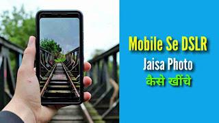 Mobile Se DSLR Jaisa Photo Kaise Khiche